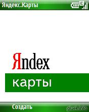 Скриншот новой версии Яндекс.Карты на HP iPAQ 514