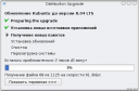 kubuntu-upgrade-hardy.png