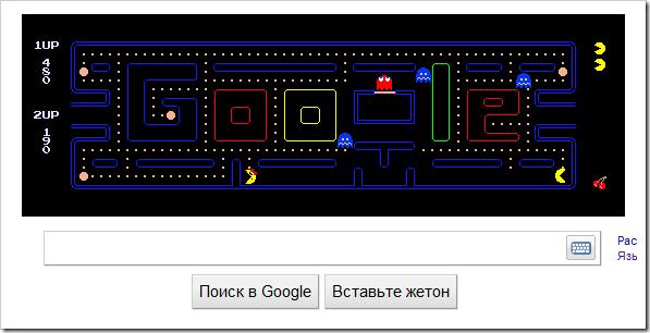 Играем в Pac-man на сайте Google