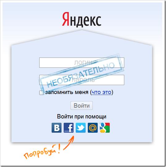 Вход в Яндекс без пароля